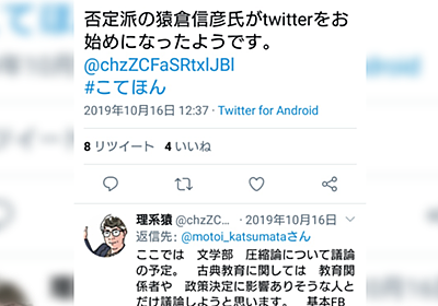 """大阪大学の猿倉信彦教授、任命拒否された6人を学術評価ツール""""スコーパス""""での数値が低いことを理由に「彼らは学者ではない」と批判するも、スコーパスには日本の人文系論文が入っておらず人文系学者の評価ツールとしては不適格だった - Togetter"""