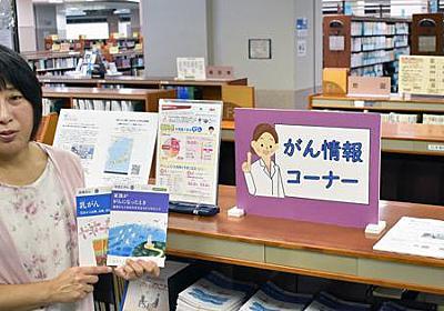 図書館を信頼できるがん情報拠点に 全国190館に「ギフト」 寄付で広がる輪 - 毎日新聞