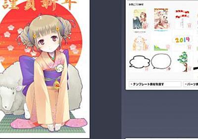 おい、日本郵政が本気を出したぞ! 公式年賀状テンプレートの羊娘がめっちゃかわいい… - トゥギャッチ