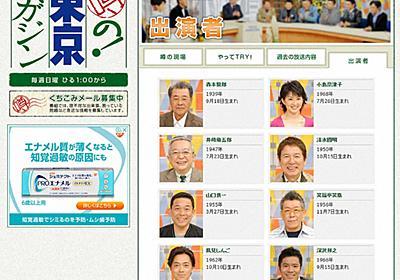 噂の!東京マガジン、来年3月終了 TBS日曜昼の顔 32年の歴史に幕― スポニチ Sponichi Annex 芸能