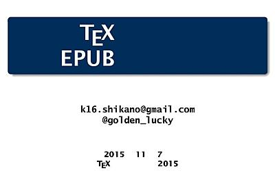 TeX原稿からEPUBを作りたい