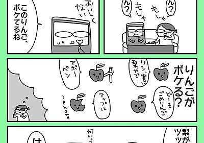 信州の方では、おもしろいりんごが発生するらしい - てぬきぐらし〜毎日寝てすごしたい