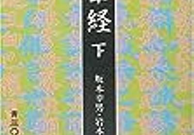 異なる仏典に同じ仏名や似たようなエピソードがしばしば登場することについて(その1) - しいたげられたしいたけ