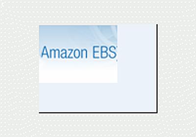 Amazon EBSを活用してデータをバックアップしてみよう ~Amazon EC2/S3環境構築のすべて~ (1/6):CodeZine(コードジン)