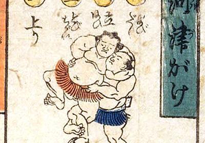 相撲取組双六 その10 「河津がけ」 - うきよのおはなし~江戸文学が崩し字と共に楽しく読めるブログ~