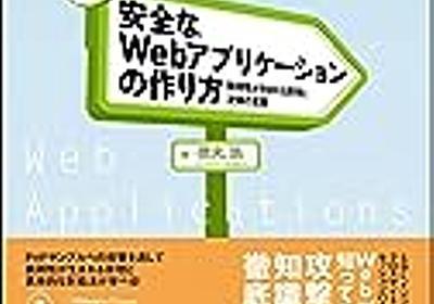 もし『よくわかるPHPの教科書』の著者が徳丸浩の『安全なWebアプリケーションの作り方』を読んだら - ockeghem's blog