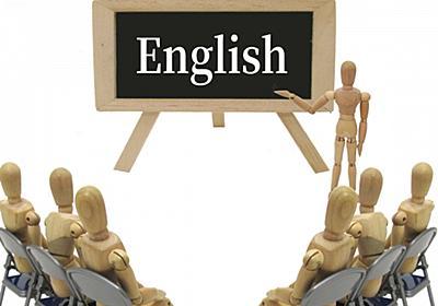 外資系企業と日系企業の社員から見た英語とは - 転職の道具箱