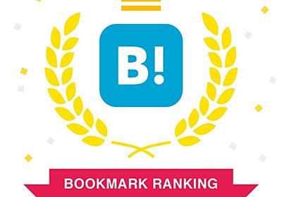 10年間で最もはてなブックマークを集めたのは? ブックマーク数ランキングトップ100 - はてなニュース