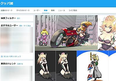 「クッパ姫」Twitterで大ブーム 非公式キャラ流行...任天堂「コメント控える」 : J-CASTニュース