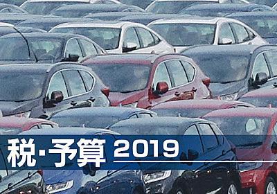車への課税、走った距離で 与党税制大綱に検討明記  :日本経済新聞