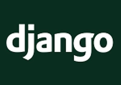 Django マイグレーション完全に理解した (基礎編) 🍏 - くろのて