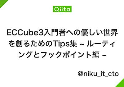 ECCube3入門者への優しい世界を創るためのTips集 ~ ルーティングとフックポイント編 ~ - Qiita