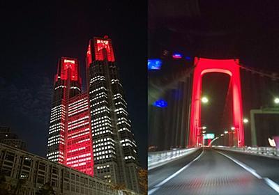 痛いニュース(ノ∀`) : 【画像】 東京アラート発動 都庁、レインボーブリッジが赤く染まる - ライブドアブログ