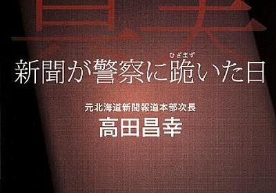『真実 新聞が警察に跪いた日』 - 栄光からの転落 - HONZ