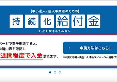 一般社団法人サービスデザイン推進協議会とは何者か。「持続化給付金」事務局の謎めいた正体を考える。|東京蒸溜所 蒸溜日誌|note