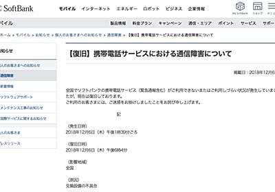 速報:ソフトバンク通信障害が復旧 - Engadget 日本版