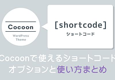 Cocoonで使える[ショートコード]のオプションと使い方まとめ