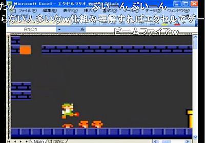 『Excel』でスーパーマリオを作った!? 「俺の持ってるエクセルと違う」 | ガジェット通信 GetNews