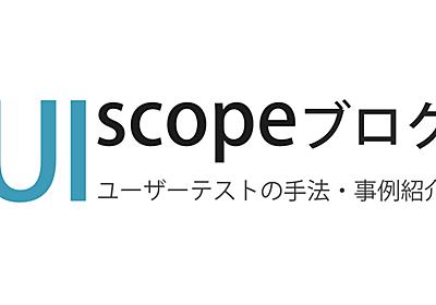 ユーザーテストサービスのUIscope   UIscope