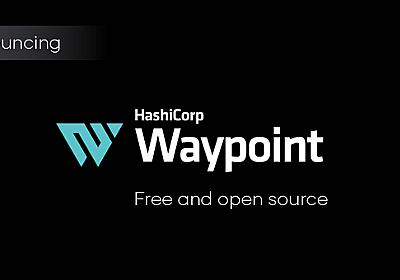 HashiCorp「Waypoint」発表。環境やプラットフォームの違いを吸収してコマンド一発でビルド、デプロイ、リリースを実行 - Publickey