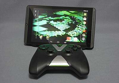 【Hothotレビュー】NVIDIA「SHIELDタブレット」 ~ゲーミング特化の高性能Androidタブレット - PC Watch