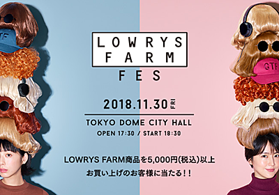 LOWRYS FARM 2018A/W クリエイティブ第3弾のイメージソングは岡村靖幸さん制作のオリジナル楽曲に決定!WEB動画とビジュアル10月24日(水)公開|株式会社アダストリアのプレスリリース
