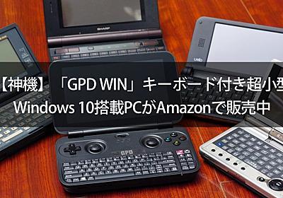 【神機】「GPD WIN」キーボード付き超小型Windows 10搭載PCがAmazonで販売中