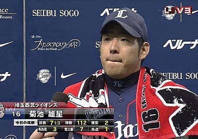 菊池雄星、5試合連続被安打3以下wwww : なんJ(まとめては)いかんのか?