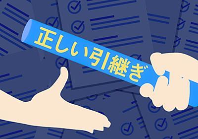 【要確認】Webサイトプロジェクト引き継ぎ時のチェック項目を紹介します   株式会社LIG