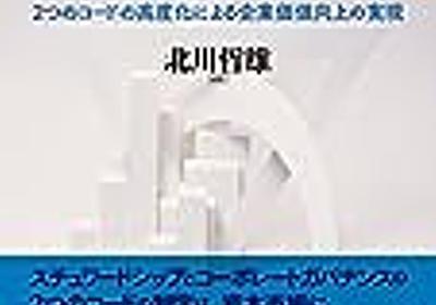 京都銀行の政策投資株式の凄まじさについて。 - すらすら日記。