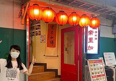 【謎のダンジョン】地下駐車場に忽然とあらわれる謎の中華料理屋「帝里加(デリカ)」に行ってみた! 米津玄師MVの舞台にもなってるぞ | ロケットニュース24