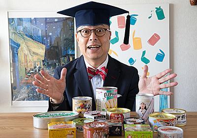 おかずやお酒のつまみに。缶詰博士オススメの「これは食べてほしい!」と思う激ウマ缶詰10選 - それどこ