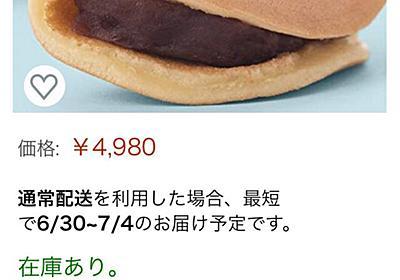 老舗和菓子店のどら焼きがAmazonで無断転売 定価7倍超の出品に木挽町よしや「大変憤りを感じています」 - ねとらぼ