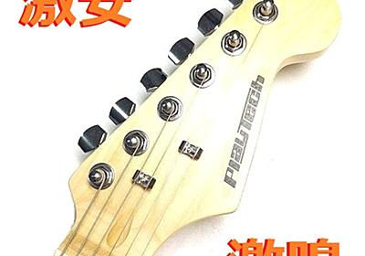 生音デカッ!最安キング PLAYTECH ST250SSH Maple レビュー !! – ギターいじリストのおうち