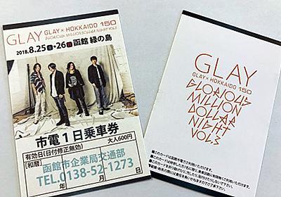 函館市電、GLAYな一日乗車券発売【動画あり】   ニコニコニュース