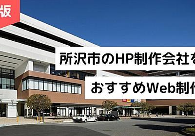 所沢市のホームページ制作会社8選!HP作成でおすすめのWeb制作会社【2021年版】 | 株式会社WebClimb