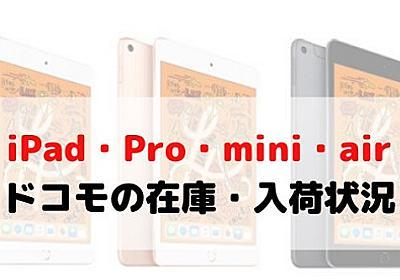 【2020年】ドコモのiPad/ Pro・air・miniが在庫なし!在庫・予約・入荷状況最新情報!在庫切れ・あり確認方法も解説 - Happy iPhone