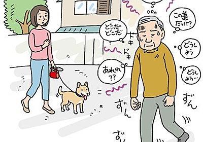 行方知れずになること、「徘徊」と呼ばないで:朝日新聞デジタル