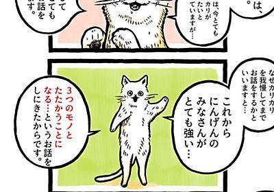 ネコチャンが説明する『ニンゲンがこれから戦う3つのモノ』カメントツ先生による子供達にも分かりやすい漫画「カリカリ食べにいって大丈夫だよ!」 - Togetter