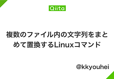 複数のファイル内の文字列をまとめて置換するLinuxコマンド - Qiita