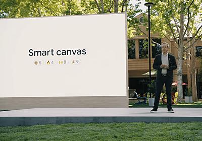 Google ドキュメントなどが進化。Smart Canvasで連携作業がよりシームレスに #GoogleIO   ギズモード・ジャパン