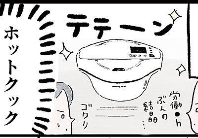 【らく飯】ザザッと入れるだけ! ホットクック×無印の冷食コンボが神過ぎると話題に! - 「野菜切るのがダルい」「神から授けられた調理器具」の声も (1)   マイナビニュース