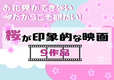 お花見ができない今だからこそ観たい!桜が印象的な映画9作品 | VOD Hacker
