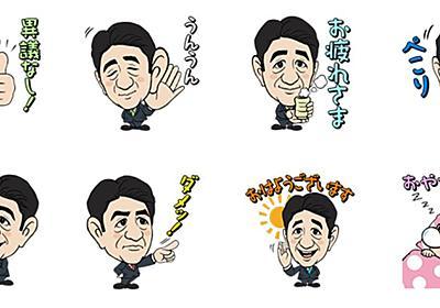 安倍首相がLINEスタンプに 自民党が無料配布 - ITmedia ビジネスオンライン