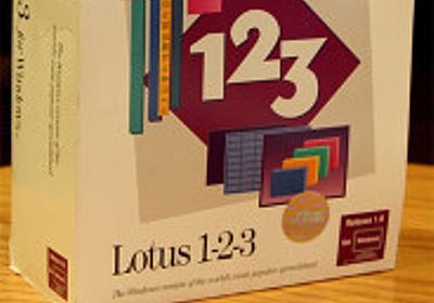 さようなら、「Lotus 1-2-3」--サポート終了で31年の歴史に幕 - ZDNet Japan