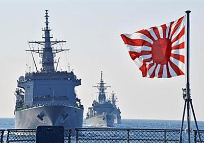 「旭日旗」不掲揚要求で日本不参加の観艦式 軍艦旗掲げた参加国も - 産経ニュース