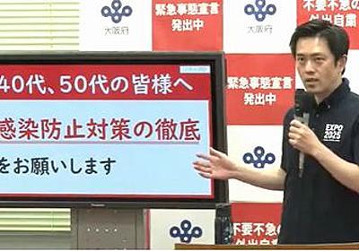 【吉村知事】ホテル療養に抗体カクテル治療を出来る仕組みを早期導入します。自宅療養者の為の外来診療を整備します。 | 橋下維新ステーション