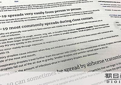 コロナは空気感染する 二転三転後に認めたCDCの事情:朝日新聞デジタル
