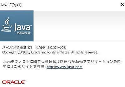 Oracle、「Java SE 15.0.1」「Java SE 11.0.9」「Java SE 8 Update 271」を公開 - 窓の杜
