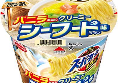 スーパーカップ30周年の衝撃、バニラ風味ラーメン発売:朝日新聞デジタル
